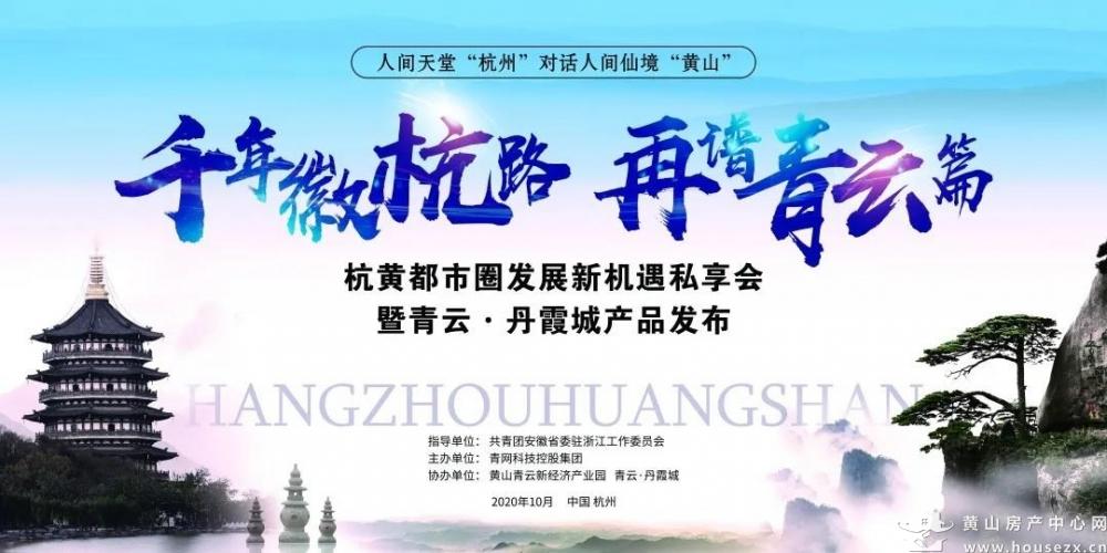 杭黄都市圈发展新机遇私享会暨青云·丹霞城产品发布会在杭州柏悦酒店成功举办