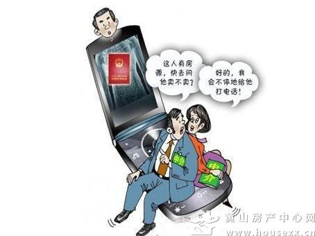 微信群卖业主信息 7名地产中介被拘