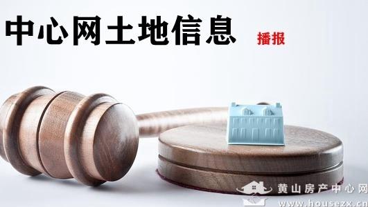 2021黄山市土地情况(含区县)(7.16更新)