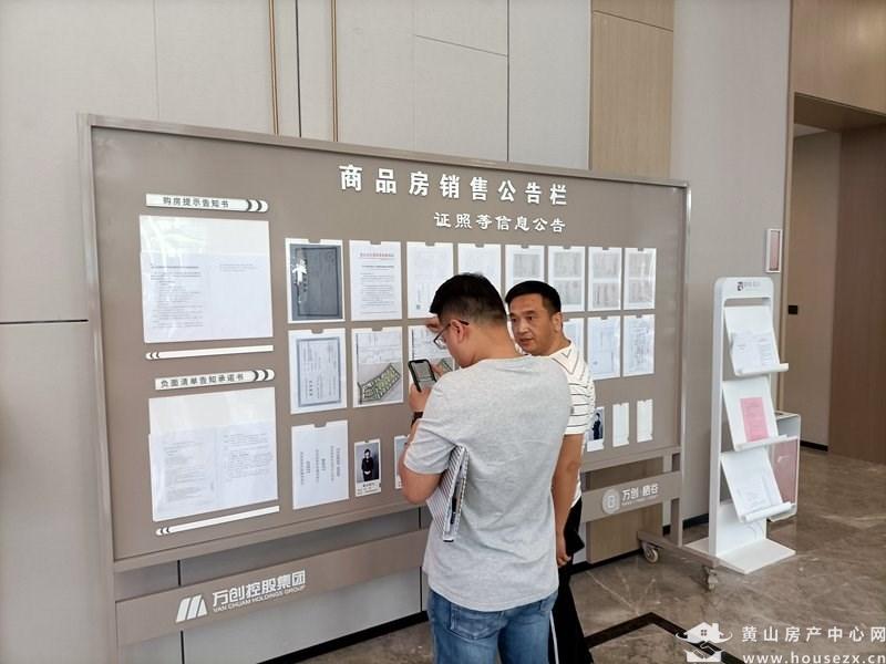 黄山市住建局联合房地产业协会抽查商品房在售项目销售现场情况