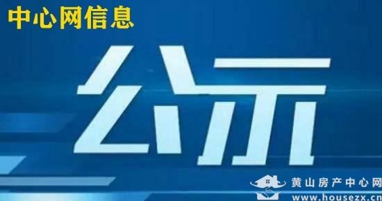 歙县国有建设用地使用权挂牌出让公告(歙自然资告〔2021〕8号)