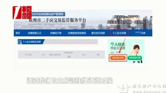 杭州推出官方二手房交易平台 房屋买卖必须通过中介吗?